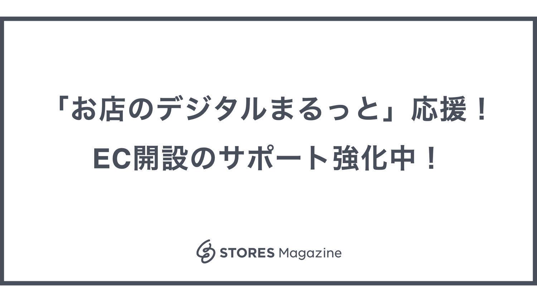 f:id:storesblog:20210121182251j:plain