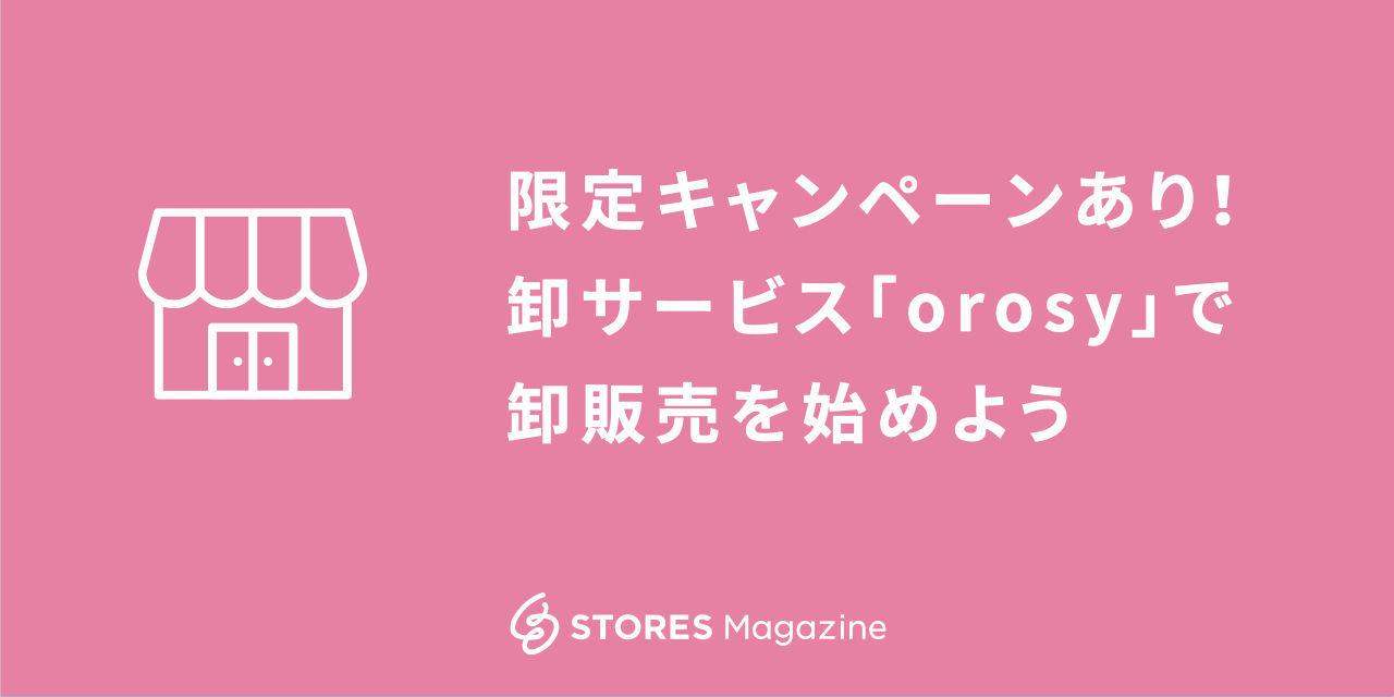 f:id:storesblog:20210126190208j:plain