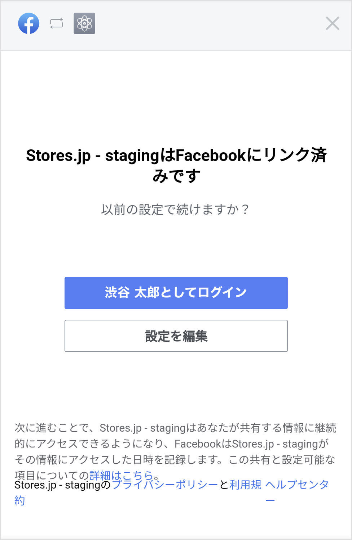 facebookログインページ