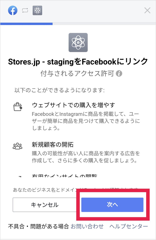 instagram販売連携の遷移