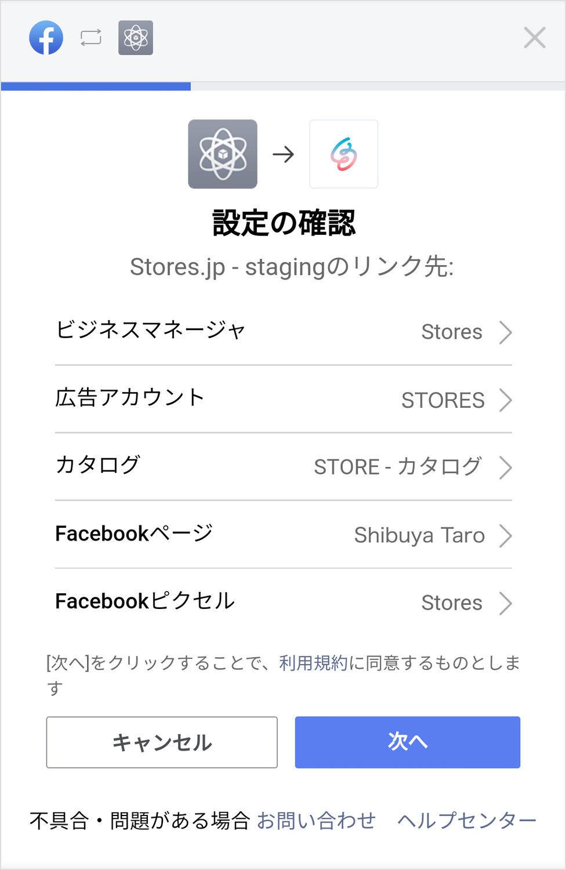 instagram販売連携の設定画面