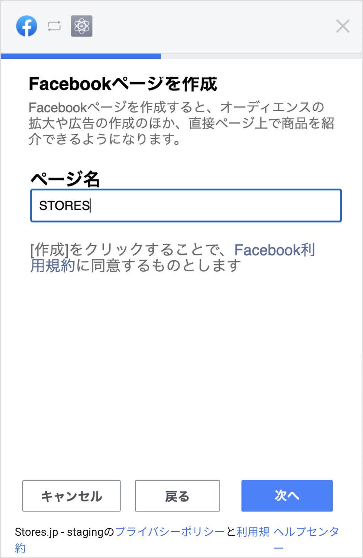 Facebookページの作成画面