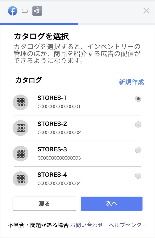 カタログの選択画面