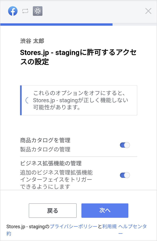 STORESからアクセスできるページの設定