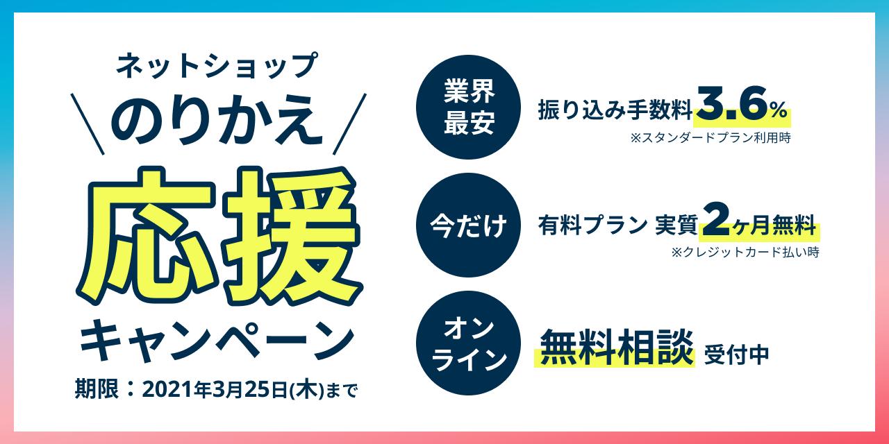 f:id:storesblog:20210227013358p:plain