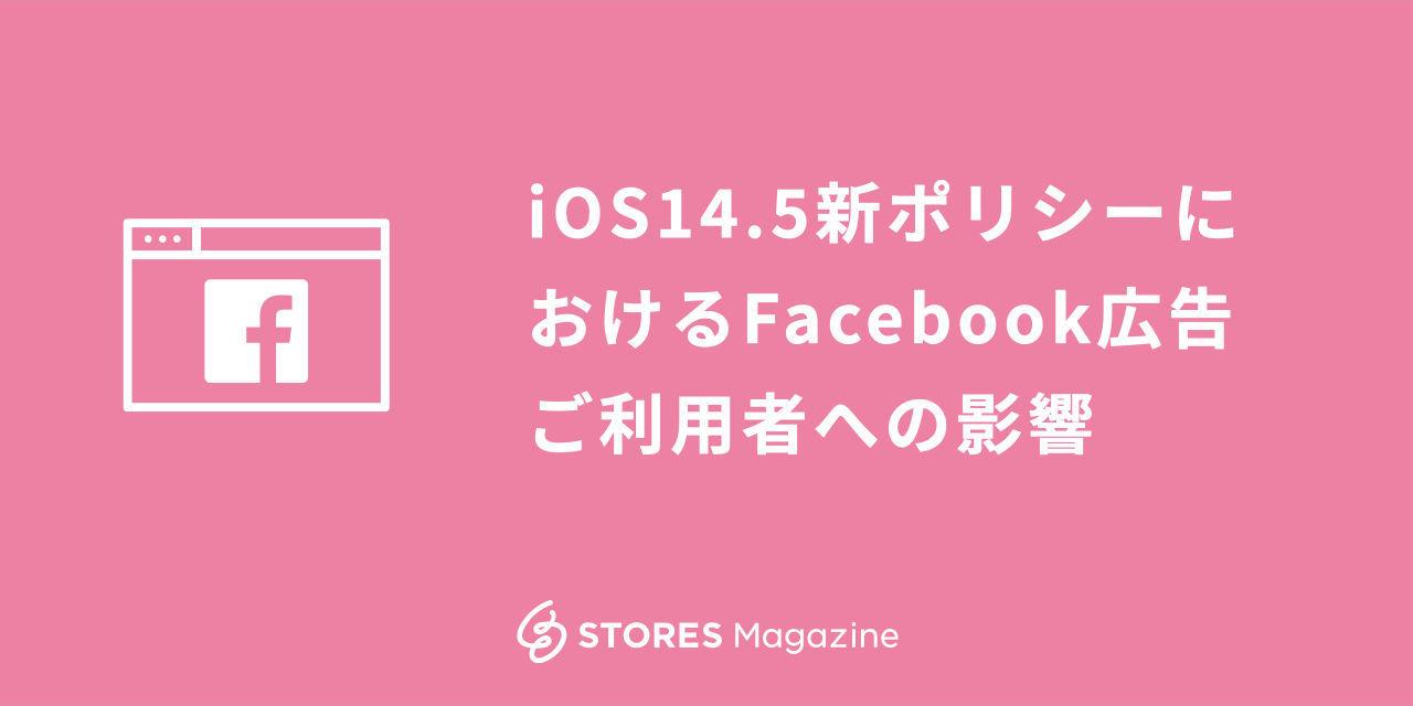 ios14.5