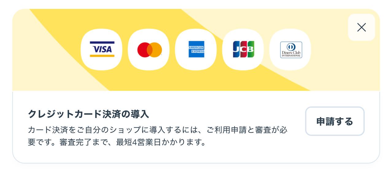STORES[管理画面]TOPのクレジットカード申請画面