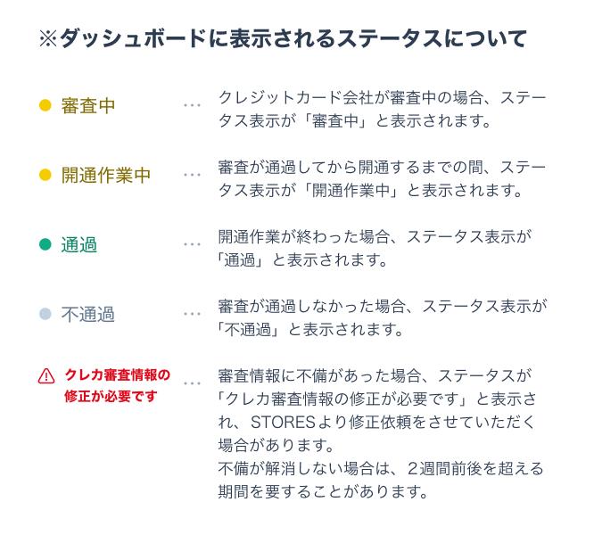 クレジットカード審査ステータス