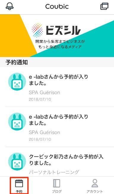 予約カレンダー アプリ
