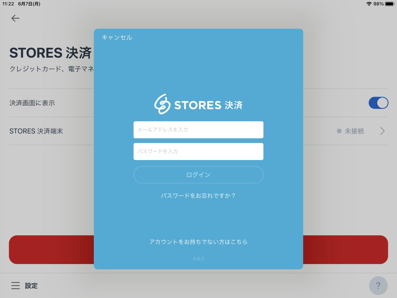stores 決済 ログイン -2