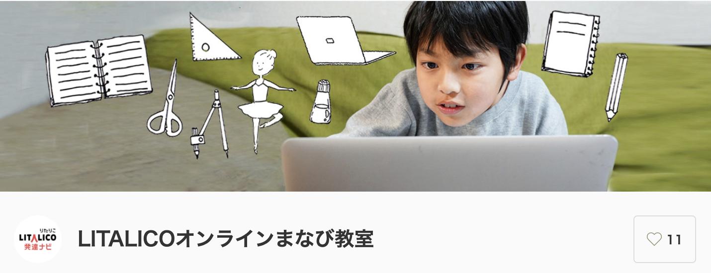 LITALICOオンラインまなび教室の基本情報