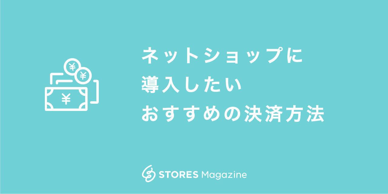f:id:storesblog:20210615110806j:plain