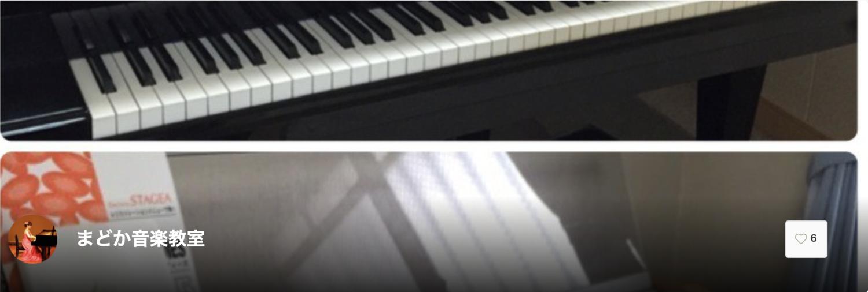オンライン 音楽教室