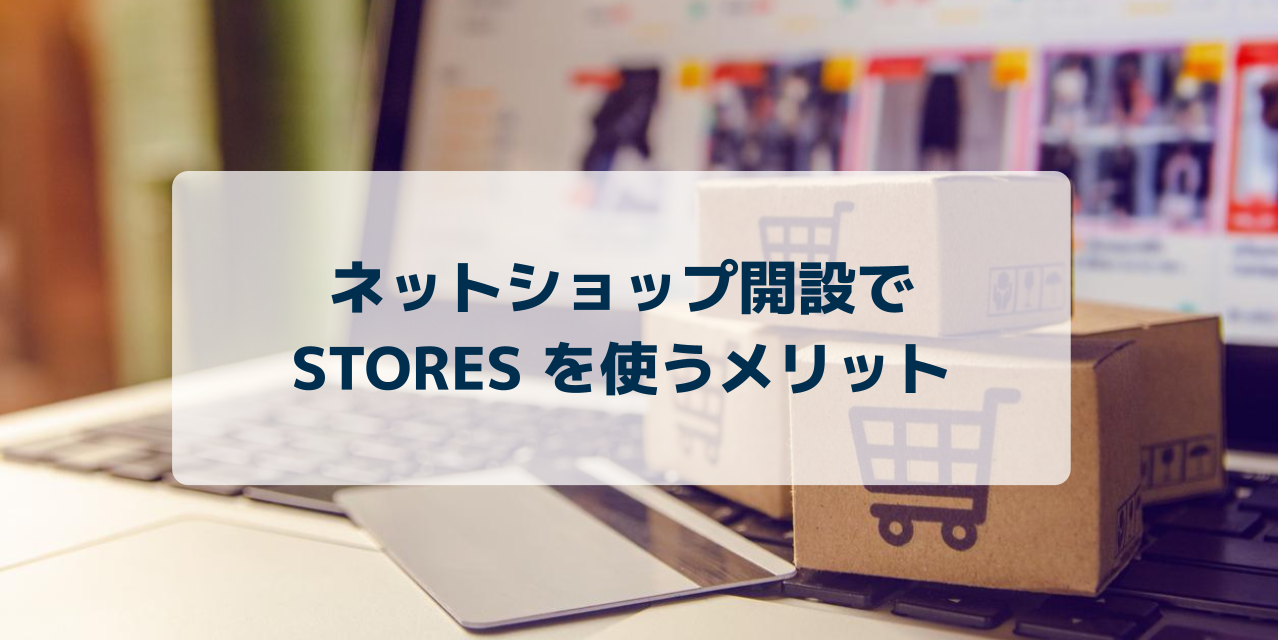 STORES メリット