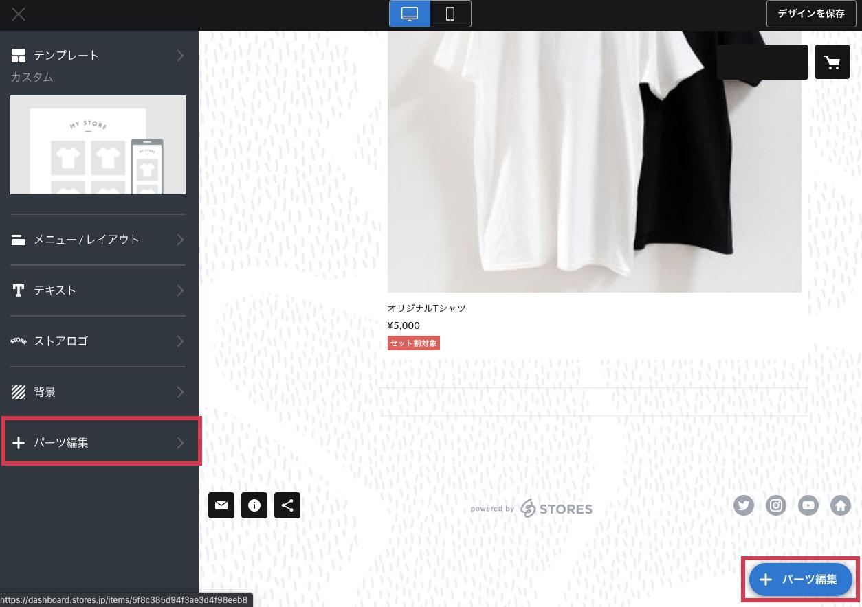 f:id:storesblog:20210623122626p:plain