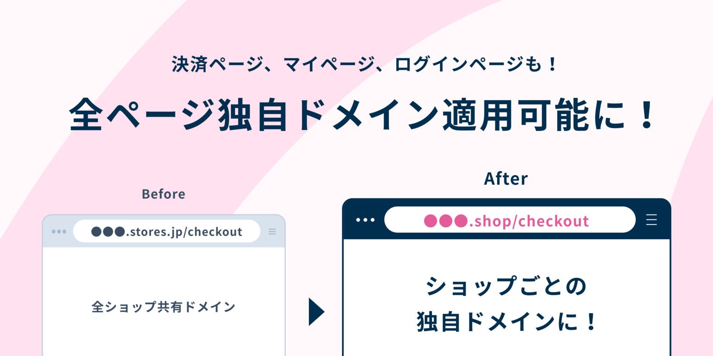 f:id:storesblog:20210623131345p:plain