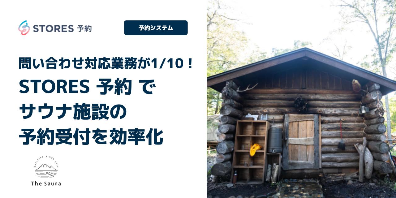 STORES 予約 the sauna