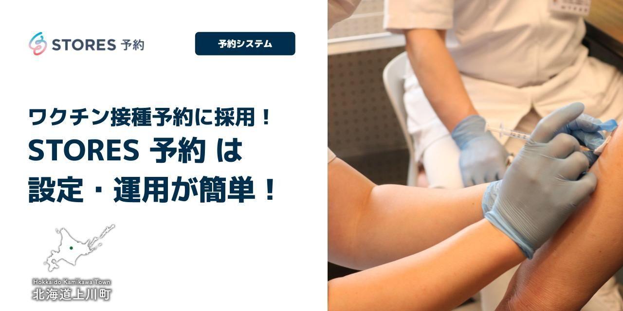 ワクチン接種予約