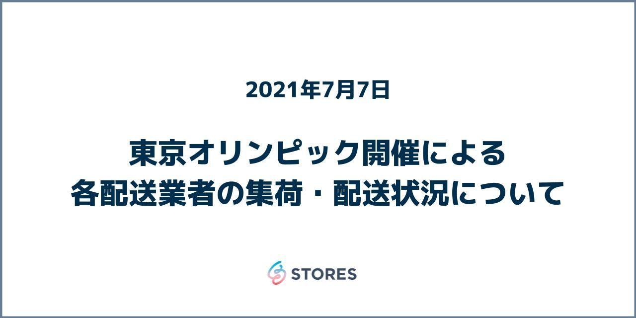 f:id:storesblog:20210707155821j:plain