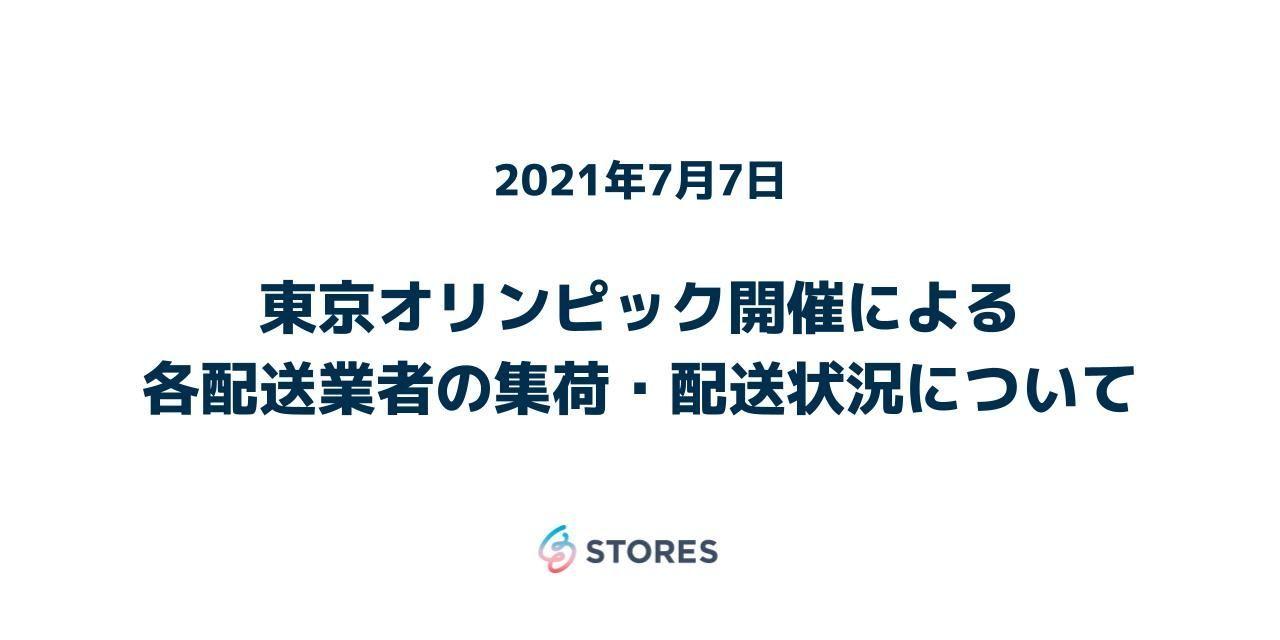 f:id:storesblog:20210714184839j:plain