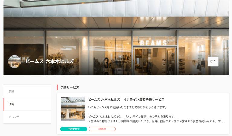 ビームス stores 予約