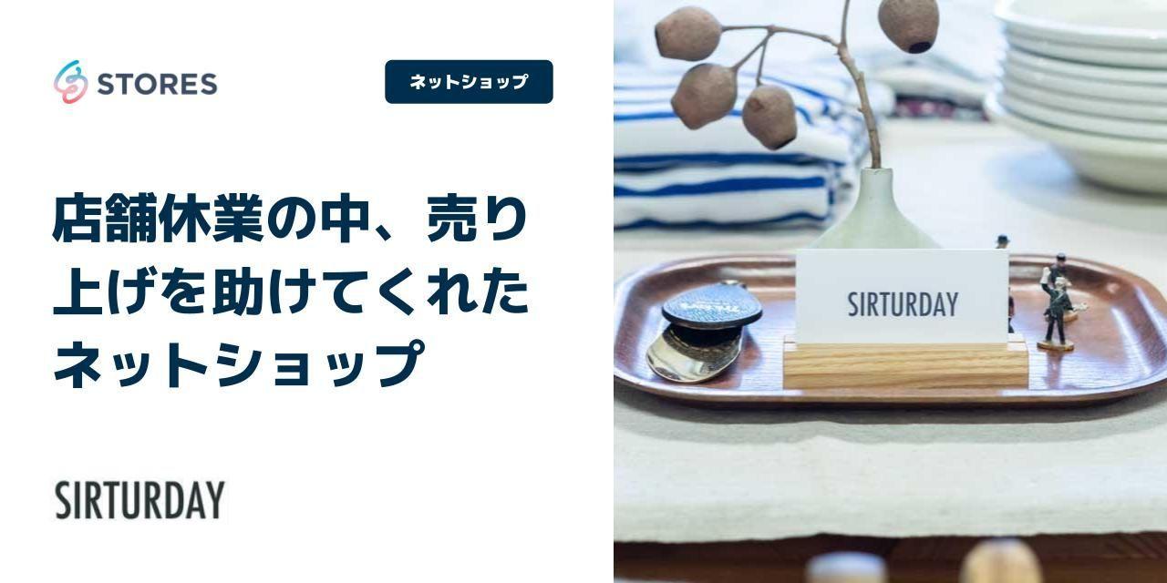 f:id:storesblog:20210810192117j:plain
