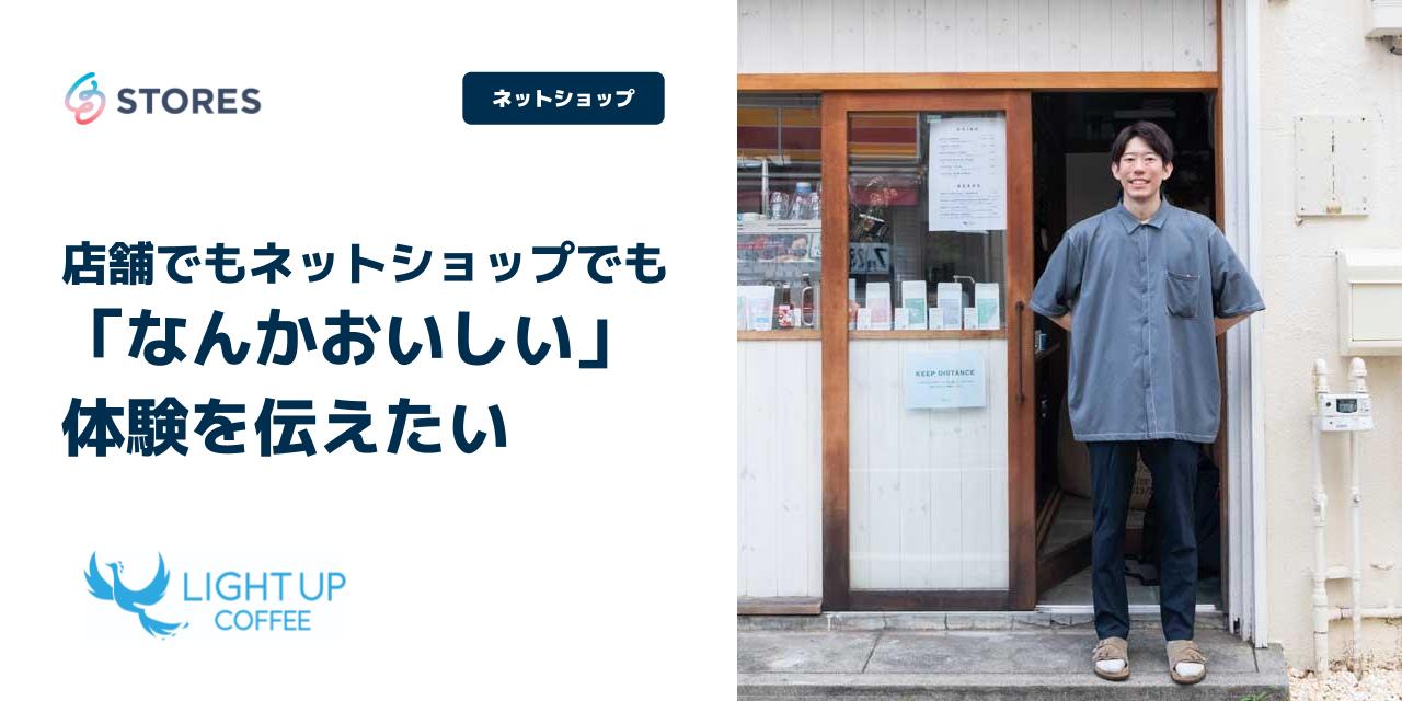 f:id:storesblog:20210816183041p:plain