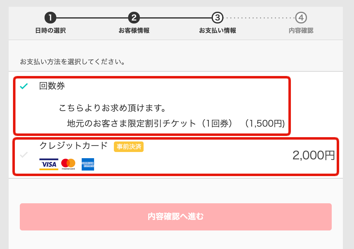 お客さまの予約時の、支払い方法の選択画面