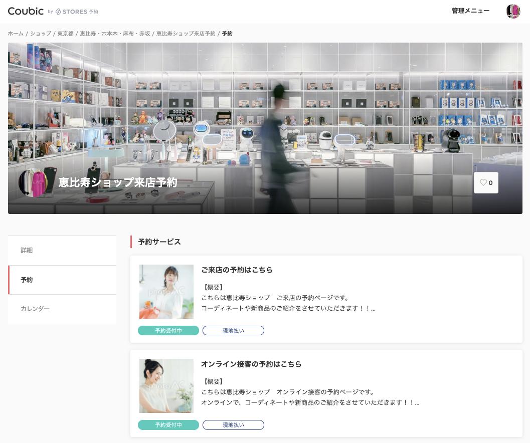 f:id:storesblog:20210819155050p:plain