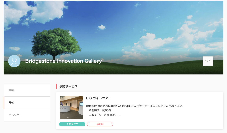 Bridgestone Innovation Gallery