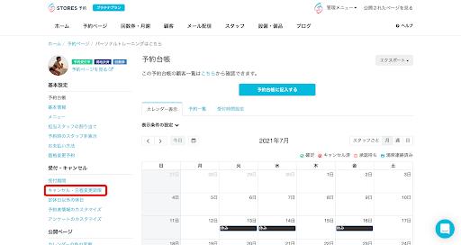画面左側の「キャンセル・日程変更期限」をクリック