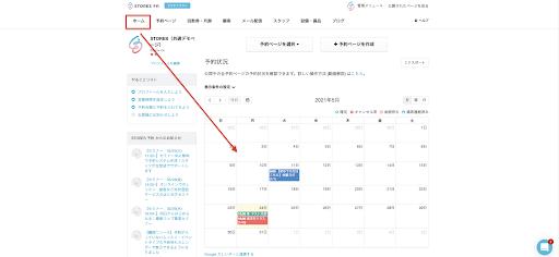 ホーム→予約の確認画面