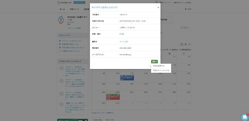予約の変更画面