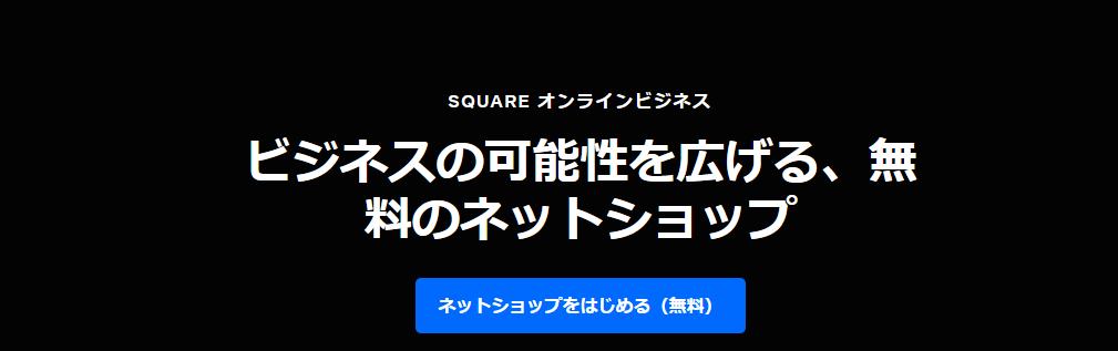 Square(スクエア)オンラインビジネス