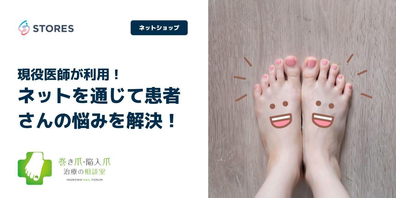 巻き爪・陥入爪治療の相談室