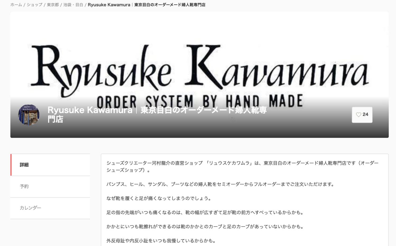 Ryusuke Kawamura