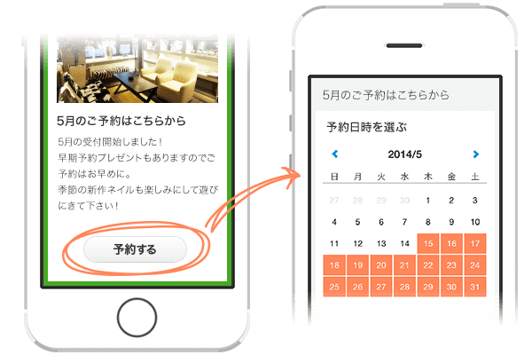 予約するボタンのイメージ画像