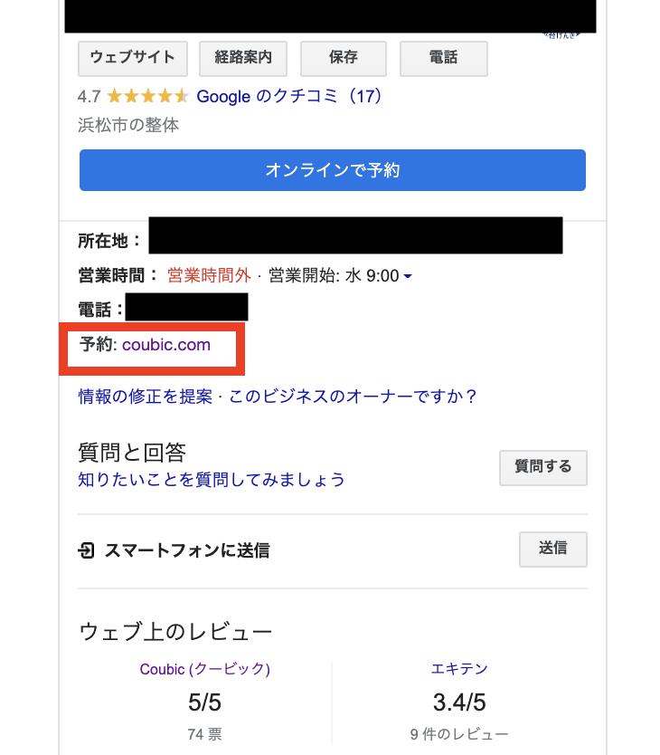 Googleマイビジネスへのリンク貼り付けの例 の画像