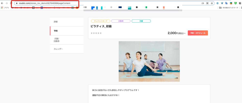 公開されたページのURLのコピー箇所の画像