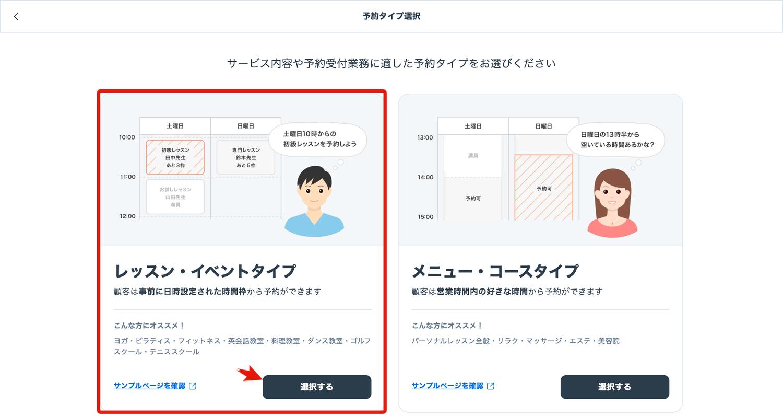 左側の「レッスン・イベントタイプ」の、「選択する」をクリック