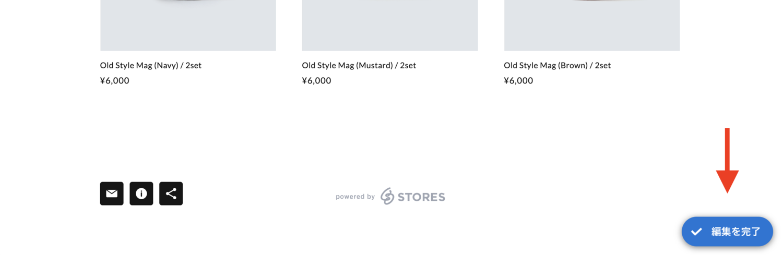f:id:storesblog:20210915155611p:plain
