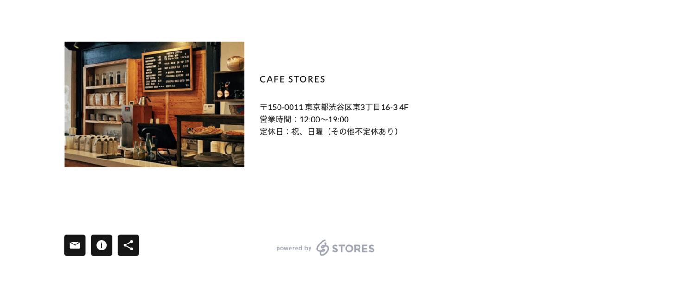 f:id:storesblog:20210916112155p:plain