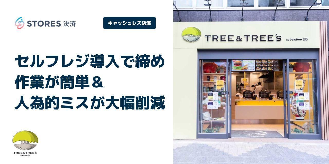 stores 決済 TREE&TREE's