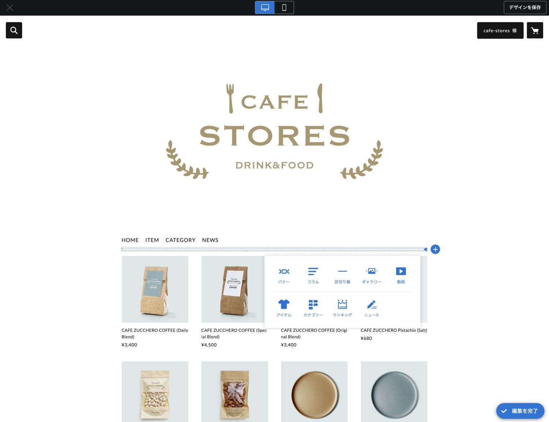 f:id:storesblog:20210921181841p:plain