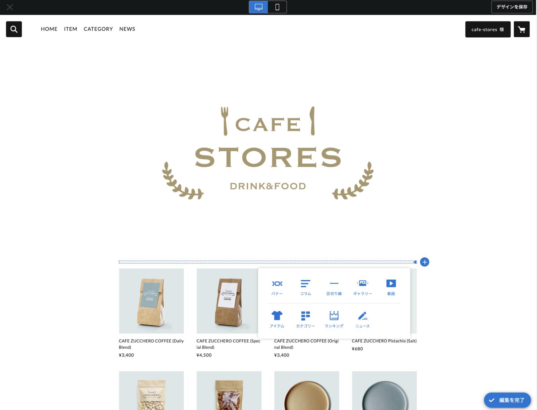 f:id:storesblog:20210922135738p:plain