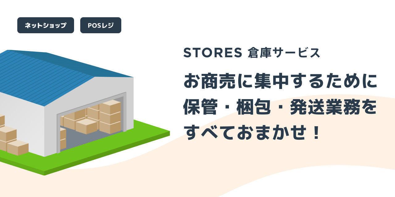 STORES 倉庫サービス