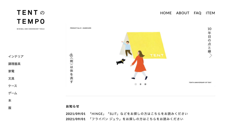 f:id:storesblog:20210930155201p:plain
