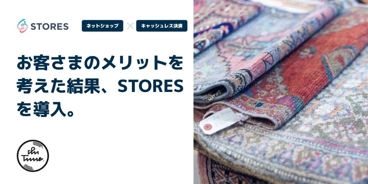 f:id:storesblog:20211011122325j:plain