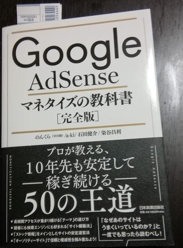 Google AdSenseマネタイズの教科書「完全版」を読んだ感想・評価