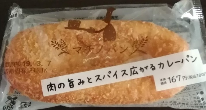 肉の旨みとスパイス広がるカレーパン(ローソン)